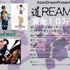 7月18日SSK 道REAM vol.3出演情報です!の画像
