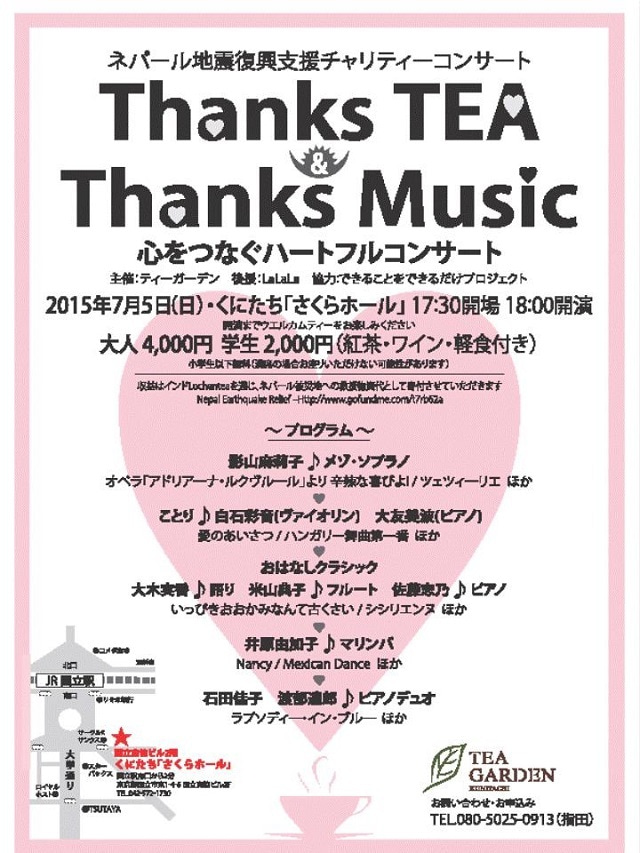 Thanks TEA &Thanks Music