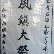 龍田大社 風鎮祭につ…