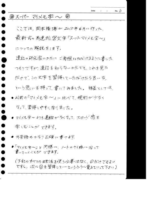 1  スーパーマイメモ字~