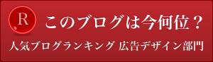 人気ブログランキング広告デザイン