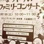 ★ファミリーコンサー…