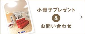 島田 新築一戸建て注文住宅