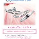 7月祇園祭の京都で創る婚約指環・結婚指環「雅ブライダルジュエリーフェア」のご案内【京都本店】の記事より