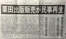 栗田出版販売 - JapaneseClass.j...