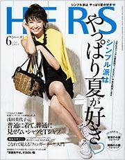 HERSと言えば、40代~50代から圧倒的な支持を誇る女性ファッション誌。 以前は萬田久子さん、現在は賀来千香子さんの表紙が 定番となっておりますね♪