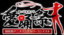 Idol_Matsuri_logo.jpg