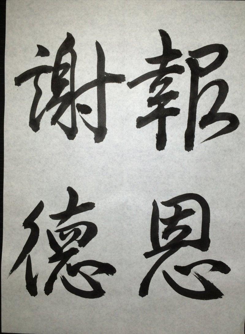 報恩謝徳 | 卑弥呼の化身のブロ...