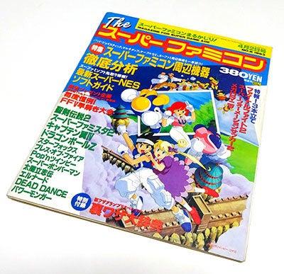 Theスーパーファミコン[ゲーム...