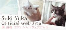 関由香オフィシャルウェブサイト