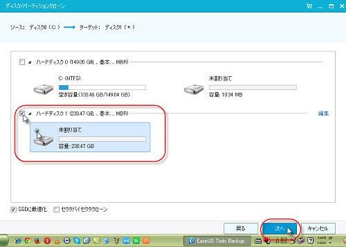 HDD→SSD (22)