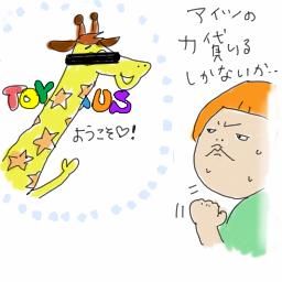 トイトレ完結編 5 便秘解消 リンゴんちの絵日記
