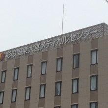 の 大宮 彩 メディカル センター 国東