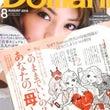 ☆『Domani』8…