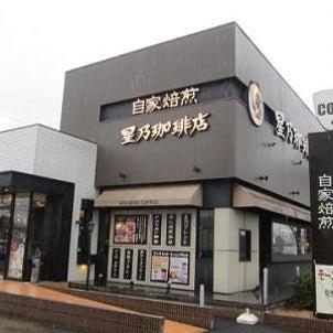 星乃珈琲店の画像