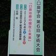 日本口臭学会に参加し…