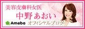 中野あおいblog_img