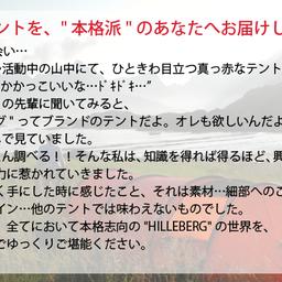 ヒルバーグ HILLEBERGのテント・タープ通販【ヒルバーグワールド】