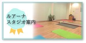 YogaroomLUANAスタジオ案内