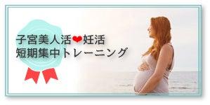YogaroomLUANA子宮美人,不妊,妊活,短期集中