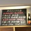 浅野日本酒店からのー(笑)の画像
