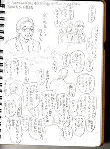 扇田さん1