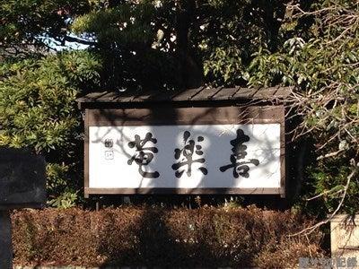 喜楽庵:臼杵市港町@『出立て(...