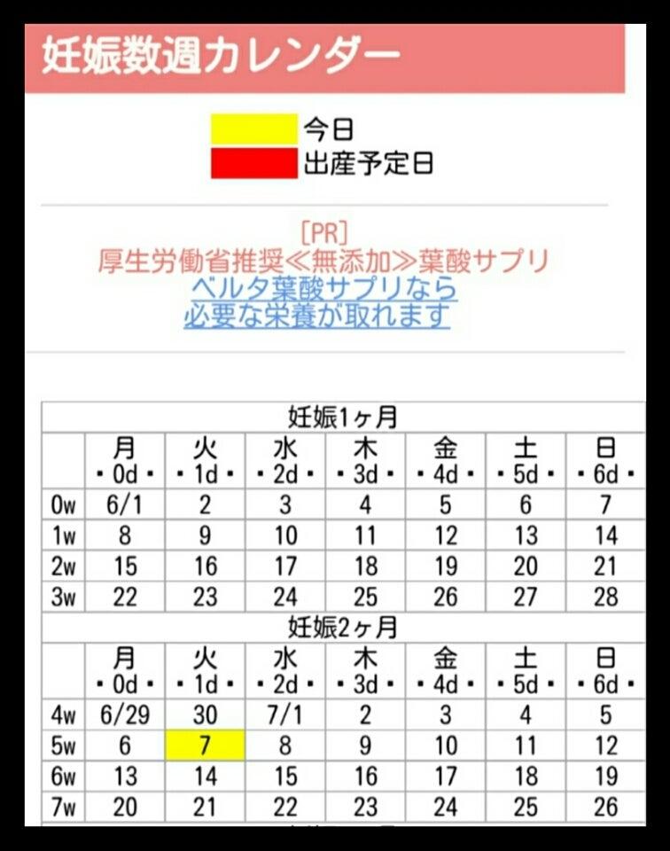 計算 数 妊娠 カレンダー 週