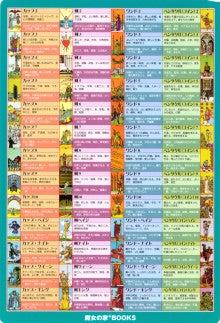日本のオラクルカード・タロットカード全集 公式ブログタロットカードの一覧表!『タロットパッド(下敷き)』発売中☆