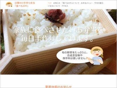 蓮田市の日替わり手作り弁当「食べものや」