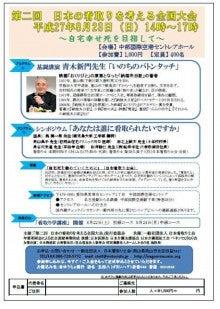 第二回日本の看取りを考える全国大会