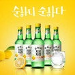 韓国で大ヒット中の순…