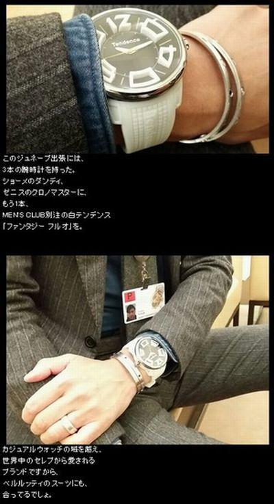 テンデンス腕時計メンズコーディネート