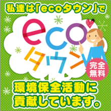 ecoタウンバナー250×250