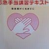 救命救急講習の画像