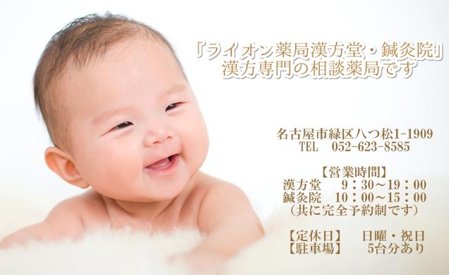 ライオン薬局漢方堂・鍼灸院