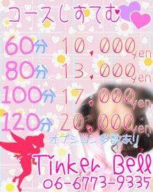 Tinker Bell料金