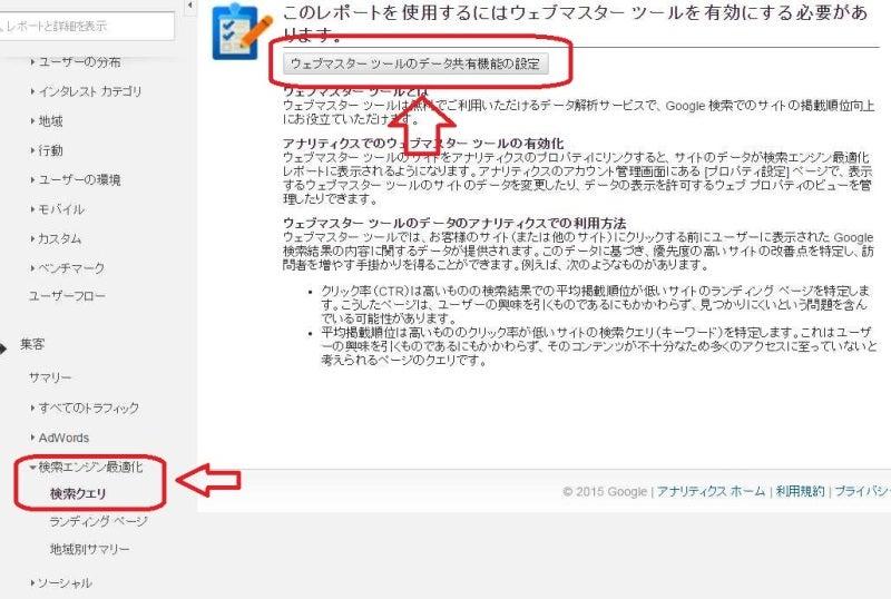 アメブロでウェブマスターツールからサイトマップxml 非常識なブログ