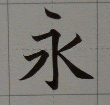 筆ペンで「永」   神戸市垂水区 ペン字・通信添削講座・書写検定・かな書道
