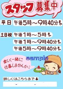 求人のPOPのデザイン   〜手書きPOP屋ぽっぴぃ〜のブログ