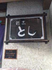 割烹とし_入口
