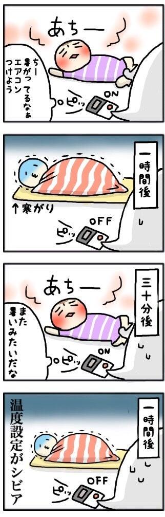 がり 違い 寒 暑がり