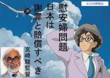 残念・・・。反日主義者の宮崎駿...