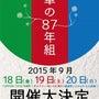 大阪ライブ決定