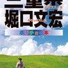 堀口文宏さんが チョイスした『ホリチョイ本』三重の情報満載ですよ~の画像