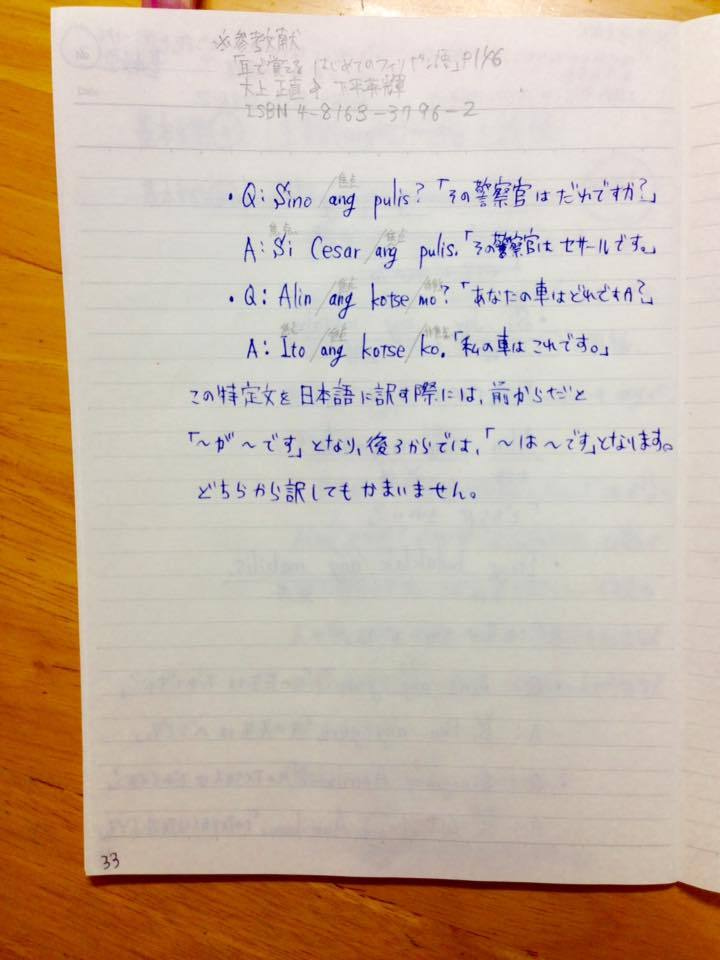 タガログ 語 勉強