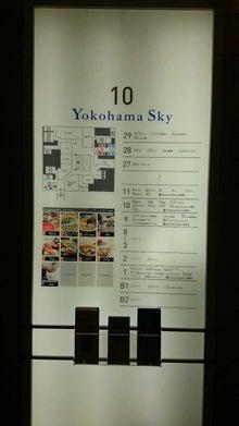 横浜スカイビル10階