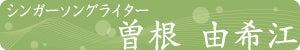 シンガソングライター 曽根由希江