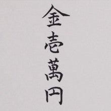 万 円 一 書き方 金