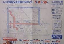 20150716交通規制